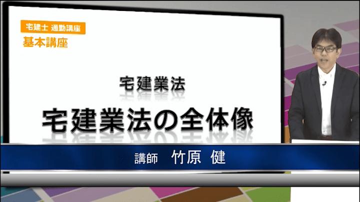 講義の画面01