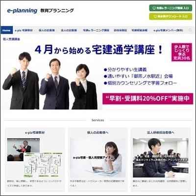 e-planningの宅建通信講座公式サイト