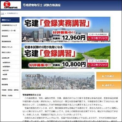 九州不動産専門学院の宅建講座公式サイト