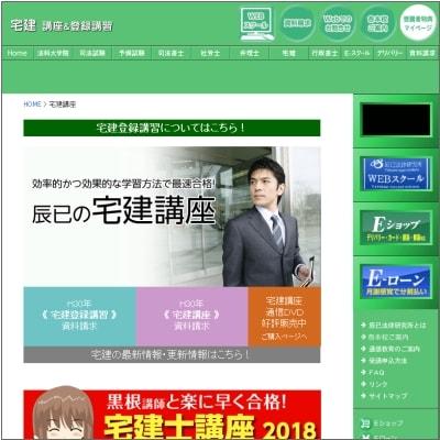 辰巳法律研究所の宅建講座公式サイト