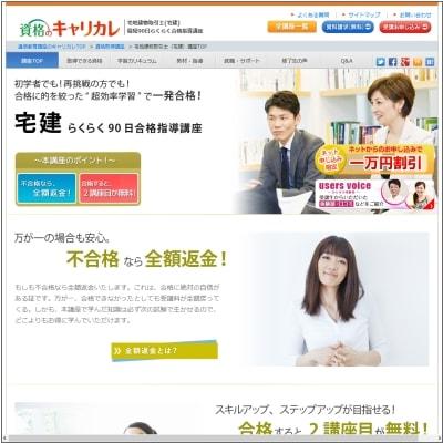 キャリアカレッジジャパンの宅建通信講座公式サイト