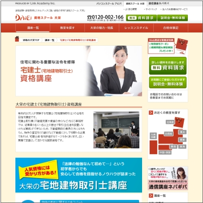 大栄の宅建講座公式サイト