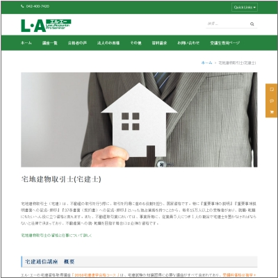 LAの宅建通信講座公式サイト