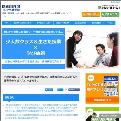 TOP宅建学院 公式サイト