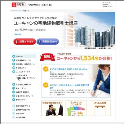 ユーキャンの宅建通信講座公式サイト