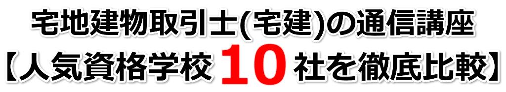 宅地建物取引士(宅建)の通信講座【人気資格学校10社を徹底比較】