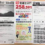 【宅建】LEC東京リーガルマインドの宅建講座を徹底解説!評判や口コミをとことん調査!