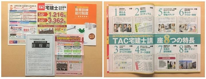 TACの宅建講座の講座パンフレット