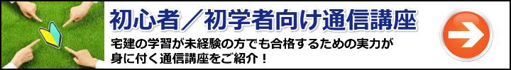 【宅建】初心者・初学者向けの通信講座