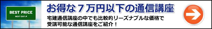 【宅建】厳選7万円以下!とにかく受講料が安いおすすめ通信講座