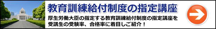 【宅建】教育訓練給付制度の指定講座