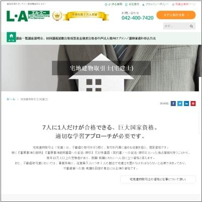 LA(エルエー)の宅建通信講座公式サイト
