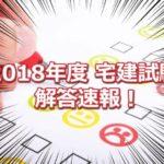 2018年度(平成30年度)の宅建試験の解答速報!!