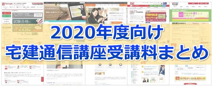 2020年度宅建通信講座受講料