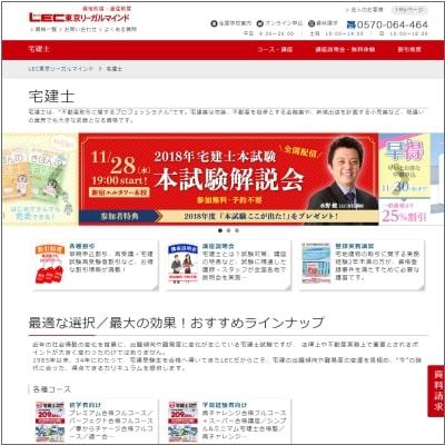 LEC東京リーガルマインドの宅建講座公式サイト
