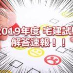 2019年度(令和元年度)の宅建試験の解答速報!!