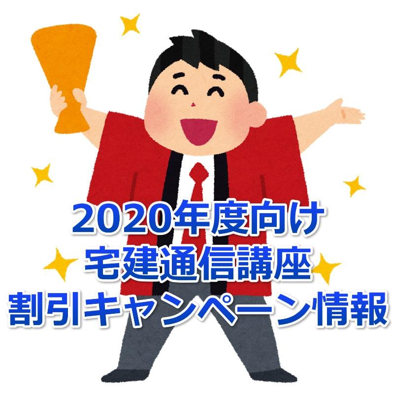 2020年度の宅建通信講座割引キャンペーン
