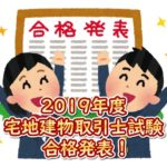 2019年度(令和元年度)宅地建物取引士試験の合格発表!合格率/合格基準点まとめ
