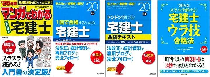 コンデックス情報研究所の宅建士シリーズ(成美堂出版)