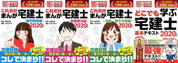 日建学院「宅建士一発合格! 」シリーズ