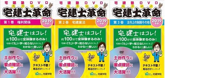 らくらく宅建塾DVDシリーズ(宅建学院)