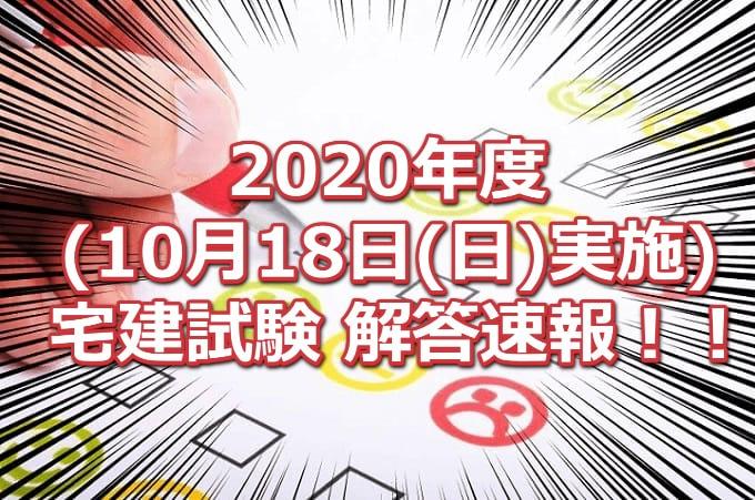 2020年10月実施の宅建試験解答速報