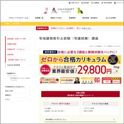アガルートアカデミーの宅建講座公式サイト