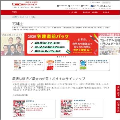LECの宅建講座公式サイト