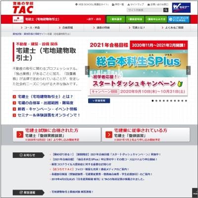 TACの宅建講座公式サイト