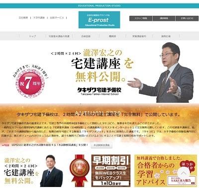 タキザワ宅建予備校公式サイト
