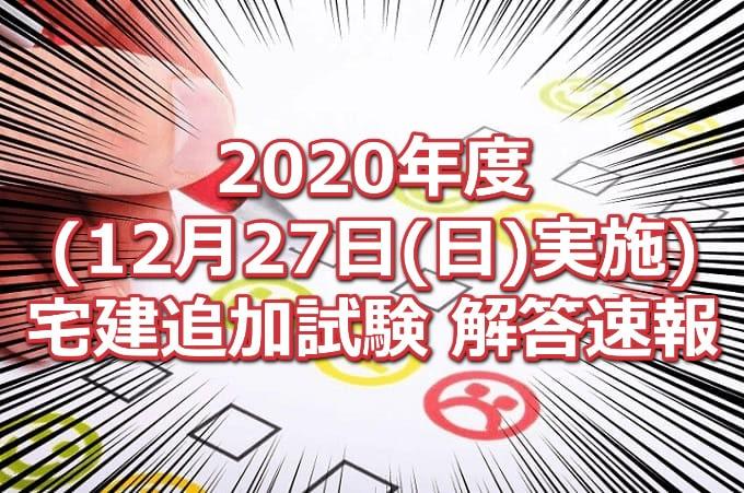 2020年12月実施の宅建追加試験解答速報