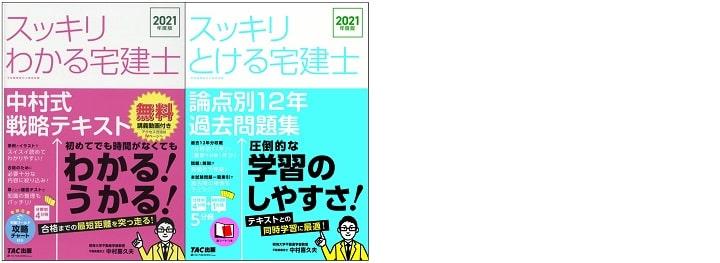スッキリわかるシリーズ(TAC出版)