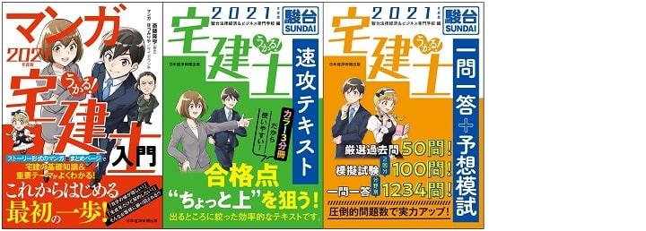 うかる! 宅建士シリーズ(日本経済新聞出版社)